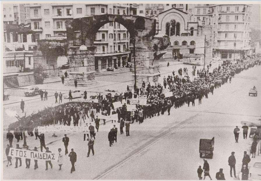 Φοιτητική πορεία στη Θεσσαλονίκη (1962 ή 1963)