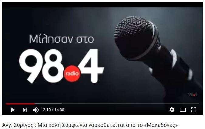 Άγγελος Συρίγος: Μια καλή Συμφωνία ναρκοθετείται από το «Μακεδόνες»