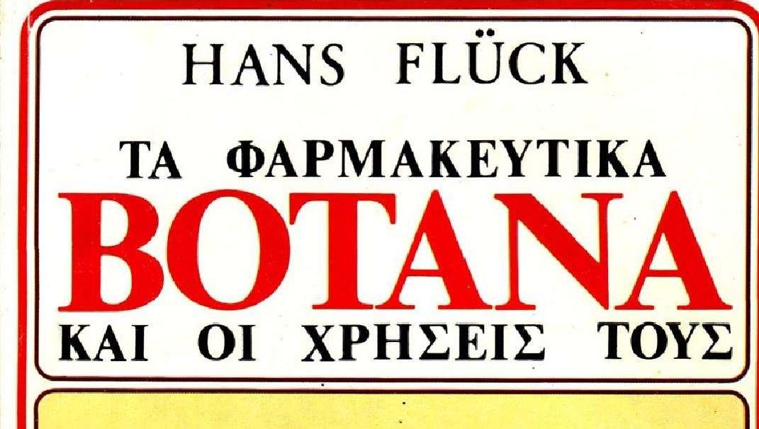 Hans Fluck: Τα φαρμακευτικά βότανα και οι χρήσεις τους (PDF)
