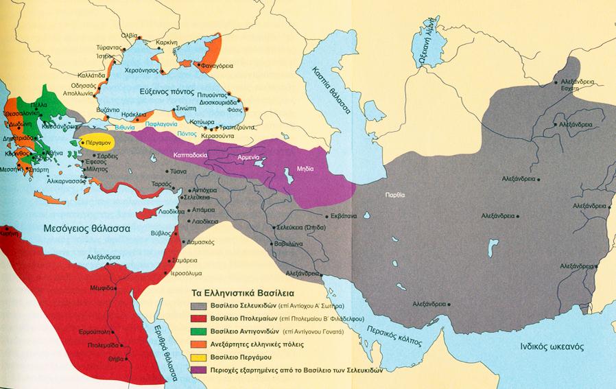 Χάρτης: «Τα Ελληνιστικά βασίλεια.»