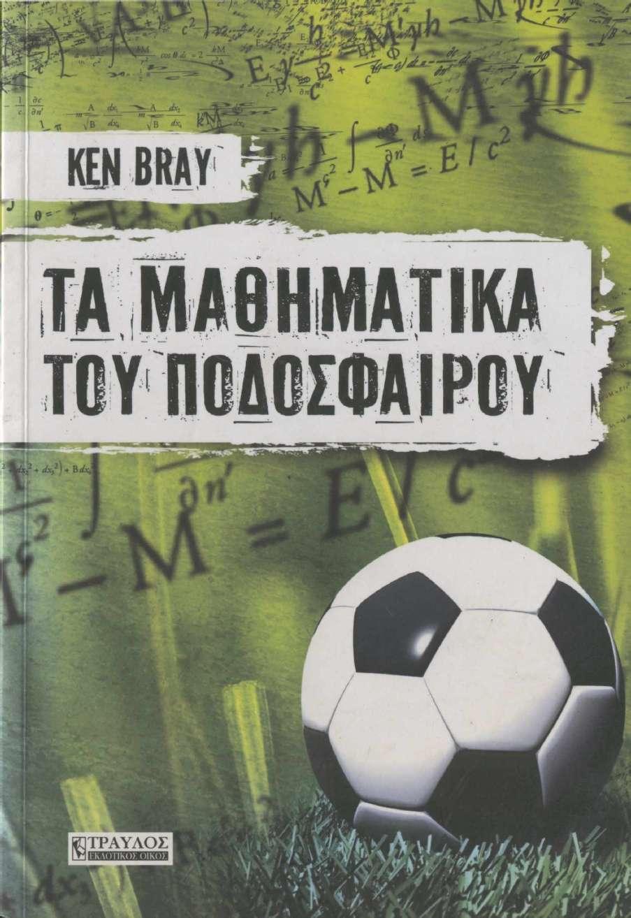 Bray Ken, Τα μαθηματικά του ποδοσφαίρου, εκδόσεις Τραυλός, Αθήνα 2007.