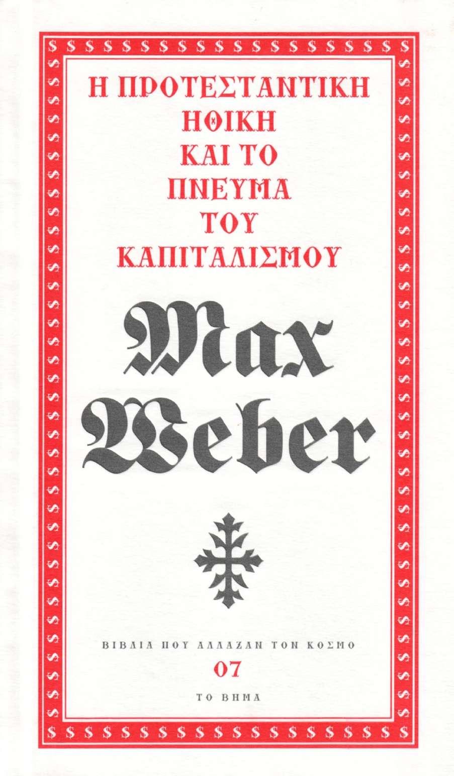 Max Weber - Η προτεσταντική ηθική και το πνεύμα του. Μετάφραση: Δημοσθένης Κούρτοβικ Ειδική έκδοση για την εφημερίδα ΤΟ ΒΗΜΑ, 2010.