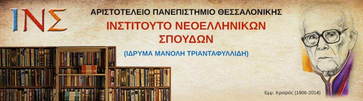 Οσο για το αρχείο του Εμμανουήλ Κριαρά, αποτελείται από εννέα ντοσιέ και δύο βιβλία. Ενδεικτικά, περιλαμβάνει άρθρα, ομιλίες, συνεντεύξεις του, αλλά και δημοσιευμένα και αδημοσίευτα κείμενα πνευματικών ανθρώπων που έγραψαν για το έργο του.
