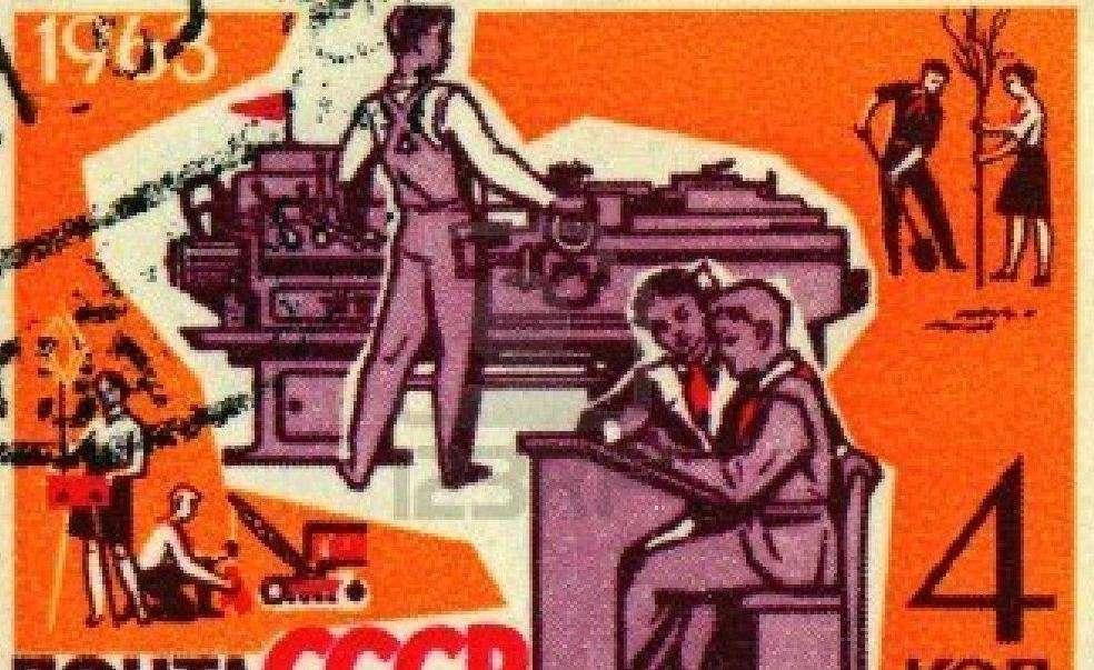 Γραμματόσημο της ΕΣΣΔ.