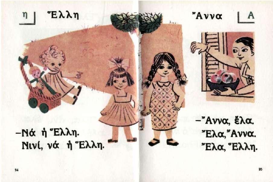 Παλιό Αλφαβητάριο της πρώτης Δημοτικού.