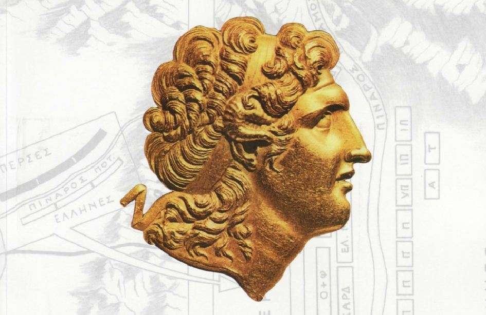 Ο Αλέξανδρος, αφού κυρίεψε όλη την περιοχή δυτικά του Ευφράτη, προχωρούσε ακάθεκτος εναντίον του Δαρείου, που ερχόταν από τα ενδότερα με ένα εκατομμύριο στρατό.