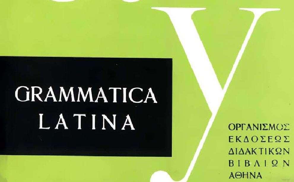 Τα Λατινικά και η ευρωπαϊκή μας παράδοση