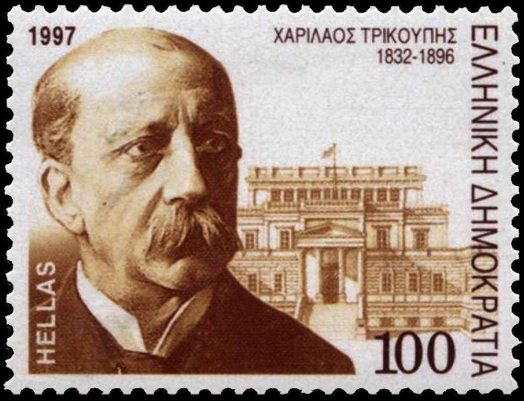 O Χαρίλαος Τρικούπης (11 Ιουλίου 1832 - 30 Μαρτίου 1896) ήταν Έλληνας διπλωμάτης, πολιτικός και Πρωθυπουργός. Ελληνικό γραμματόσημο.