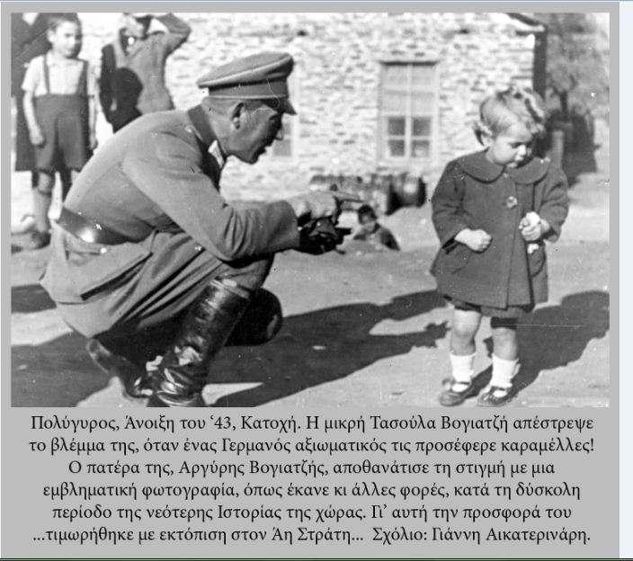 Πολύγυρος. Άνοιξη 1943.