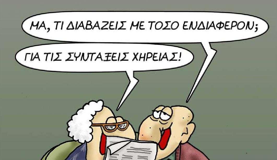 Μέχρι το 2050 οι Έλληνες θα είναι 2,5 εκατ. λιγότεροι