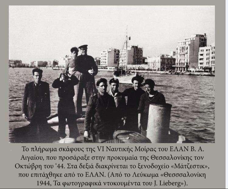 Ναυτική μοίρα του ΕΛΑΝ.
