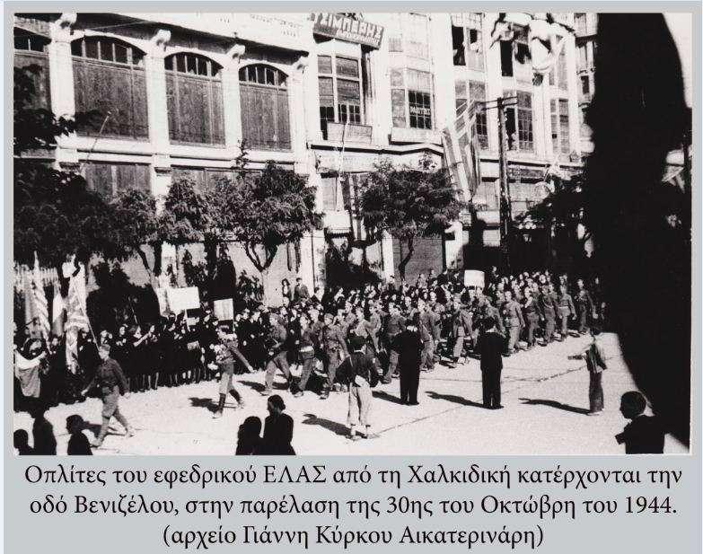 Οπλίτες του εφεδρικού ΕΛΑΣ στη Θεσσαλονίκη. 30 Οκτωβρίου 1944.