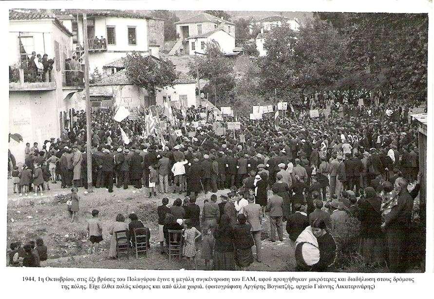 Συγκέντρωση του ΕΑΜ στον Πολύγυρο Χαλκιδικής, 1944.