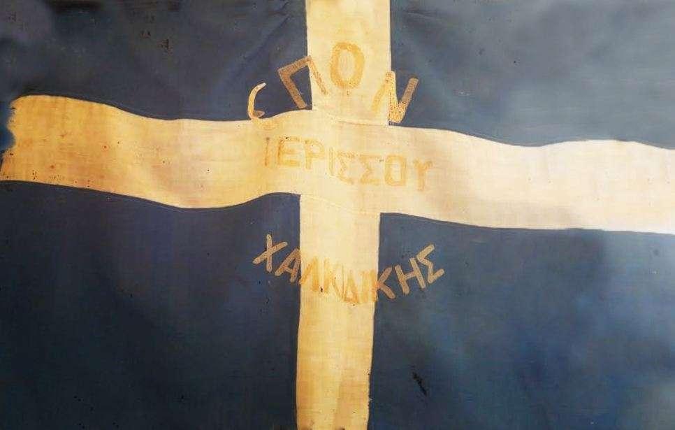 Σημαία της ΕΠΟΝ Ιερισσού.