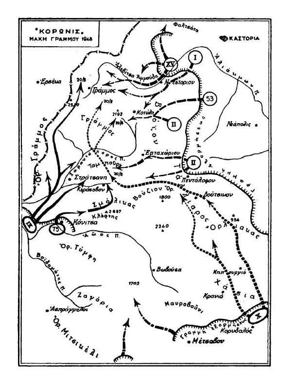 Χάρτης της πρώτης μάχης του Γράμμου, το καλοκαίρι του 1948 («Επιχείρηση Κορωνίς»)