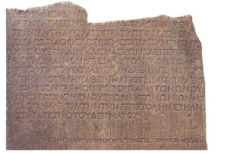 Αγορανομικός νόμος του αυτοκράτορα Αδριανού. Αρχαιολογικό Μουσείο Πειραιώς. Emmanuel Emperor's Market Law. Archaeological Museum of Piraeus.