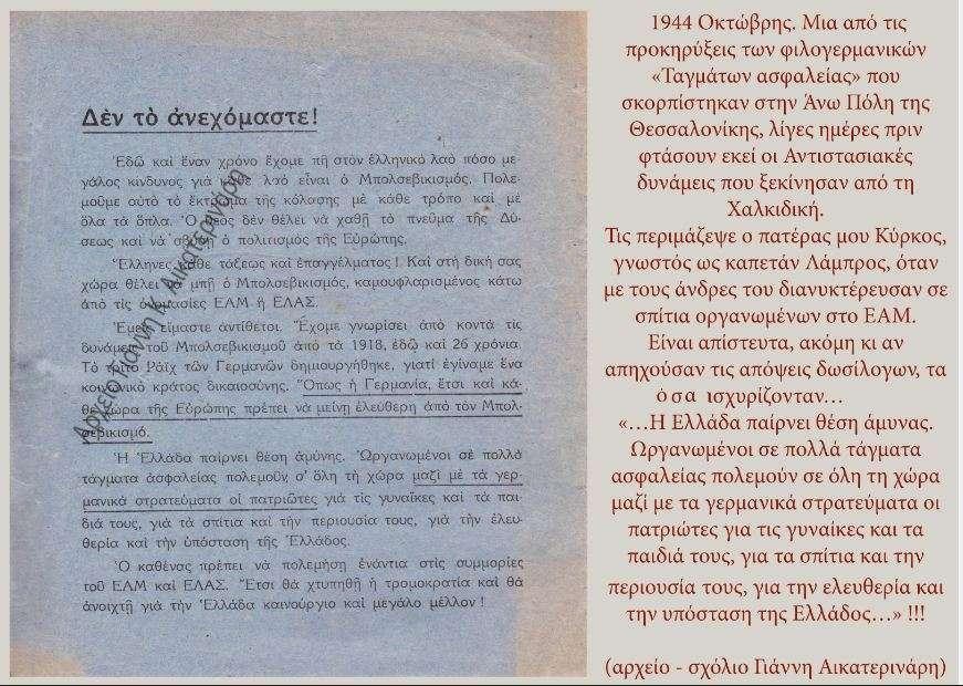 Προκήρυξη των «Ταγμάτων Ασφαλείας». 30 Οκτωβρίου 1944.