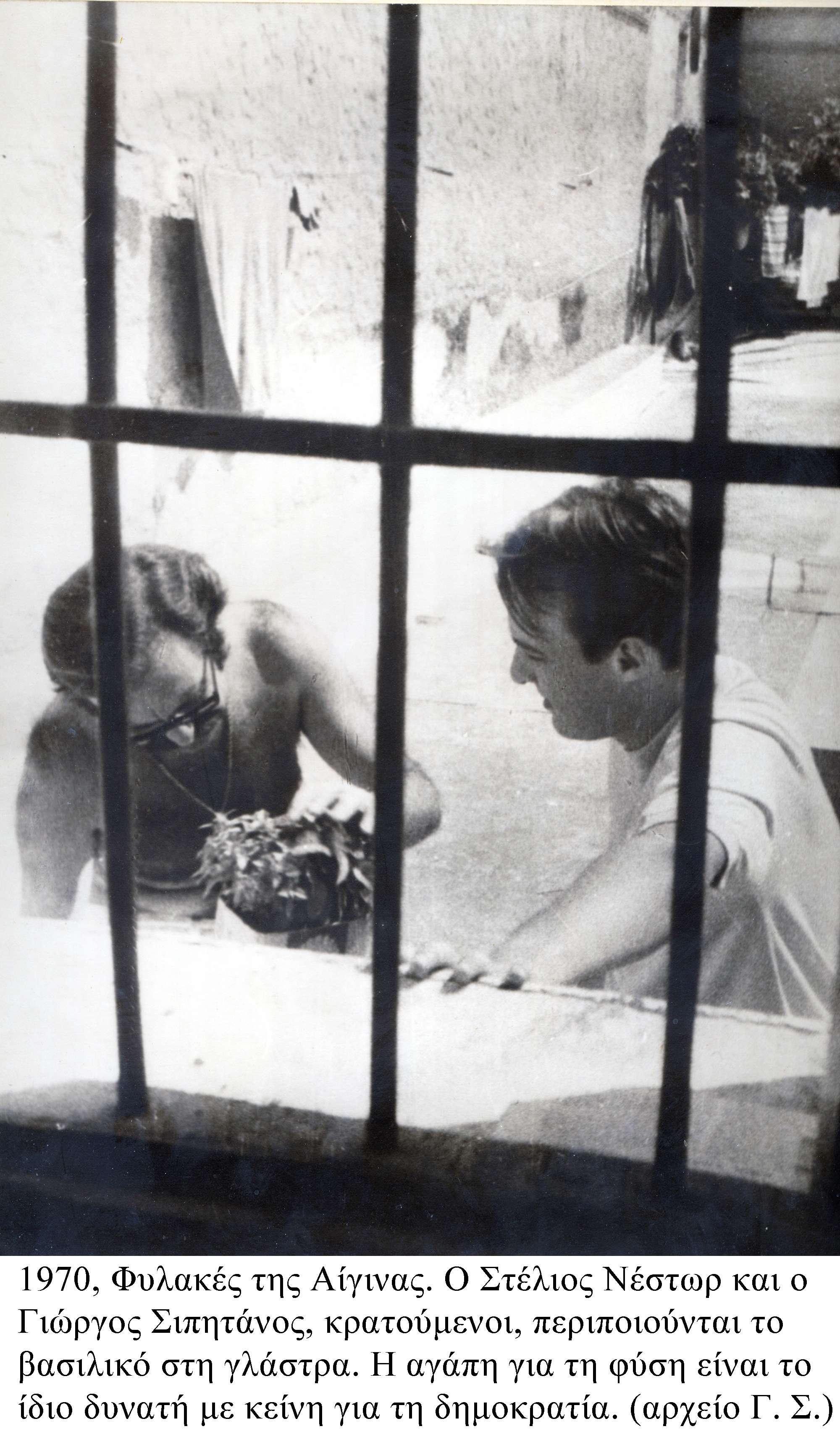Φυλακές της Αίγινας. 1970.