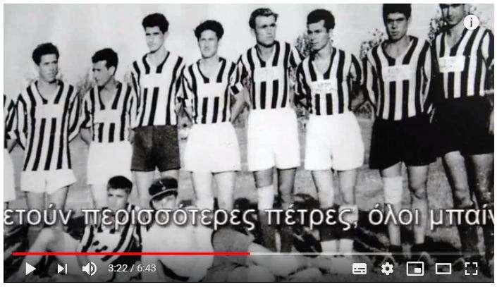 Αναμετάδοση ποδοσφαιρικού αγώνα στο Σουφλί στη δεκαετία του 1920 με τη διάλεκτο της εποχής…