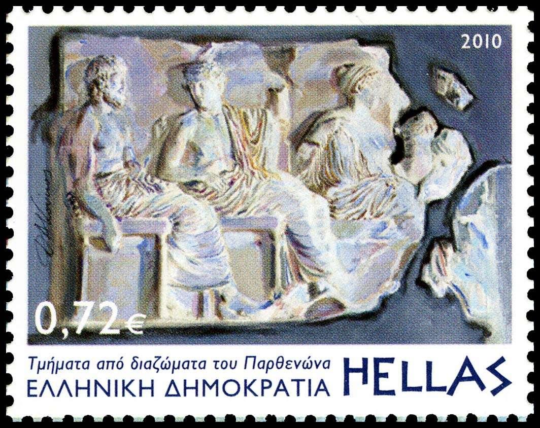 Ελληνικό γραμματόσημο 2010. Νέο μουσείο της Ακρόπολης. Τμήμα διαζώματος του Παρθενώνα.