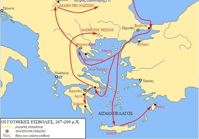 Οι επιδρομές Γότθων και Ερούλων, το 267-269 μ.Χ., που κατέληξαν στη μάχη της Ναϊσσού