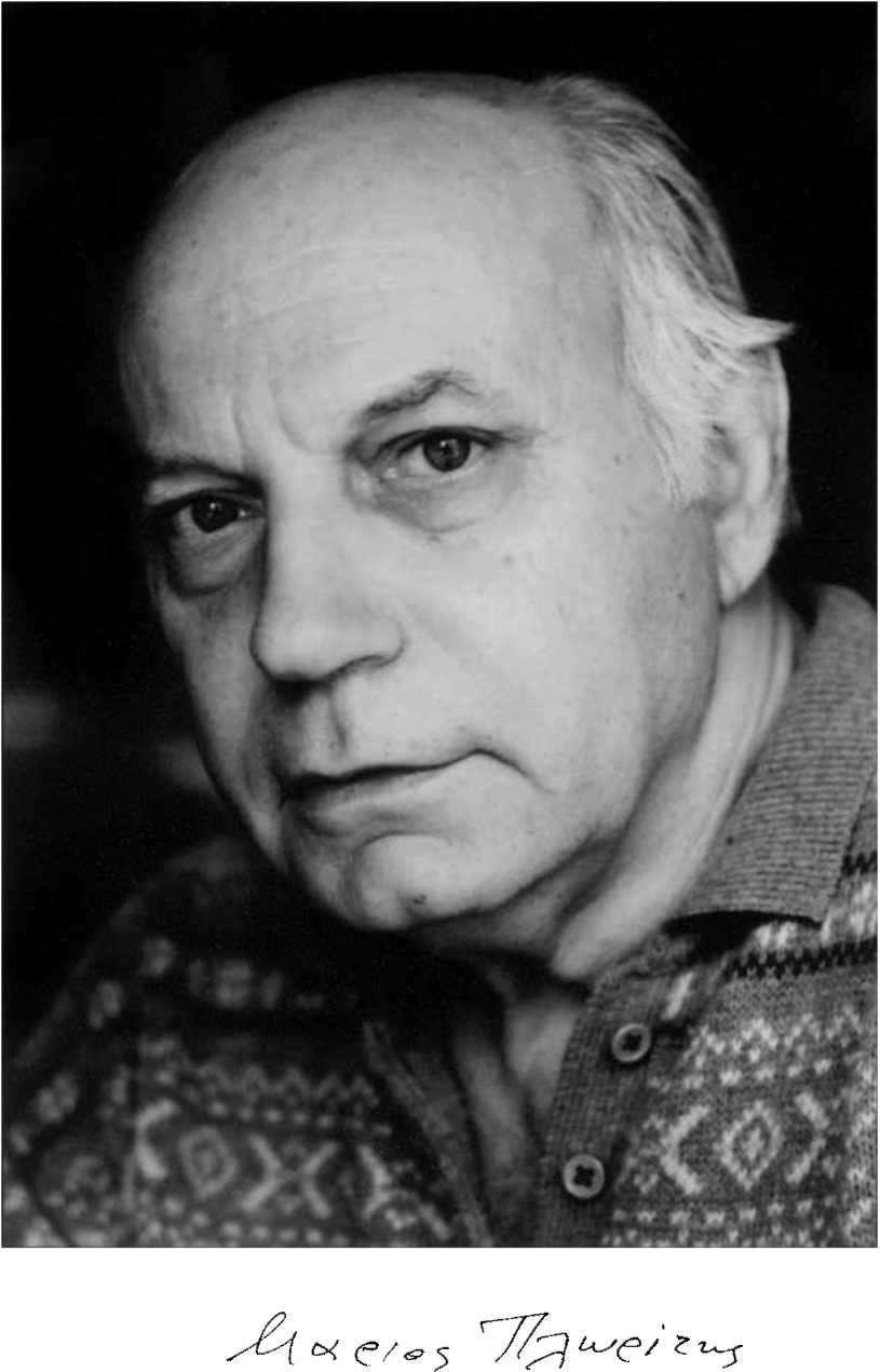 Ο Μάριος Πλωρίτης (πραγματικό όνομα: Μάριος Παπαδόπουλος, 19 Ιανουαρίου 1919 – 29 Δεκεμβρίου 2006) ήταν Έλληνας δημοσιογράφος-επιφυλλιδογράφος, κριτικός, μεταφραστής, λογοτέχνης, και θεατρικός σκηνοθέτης.
