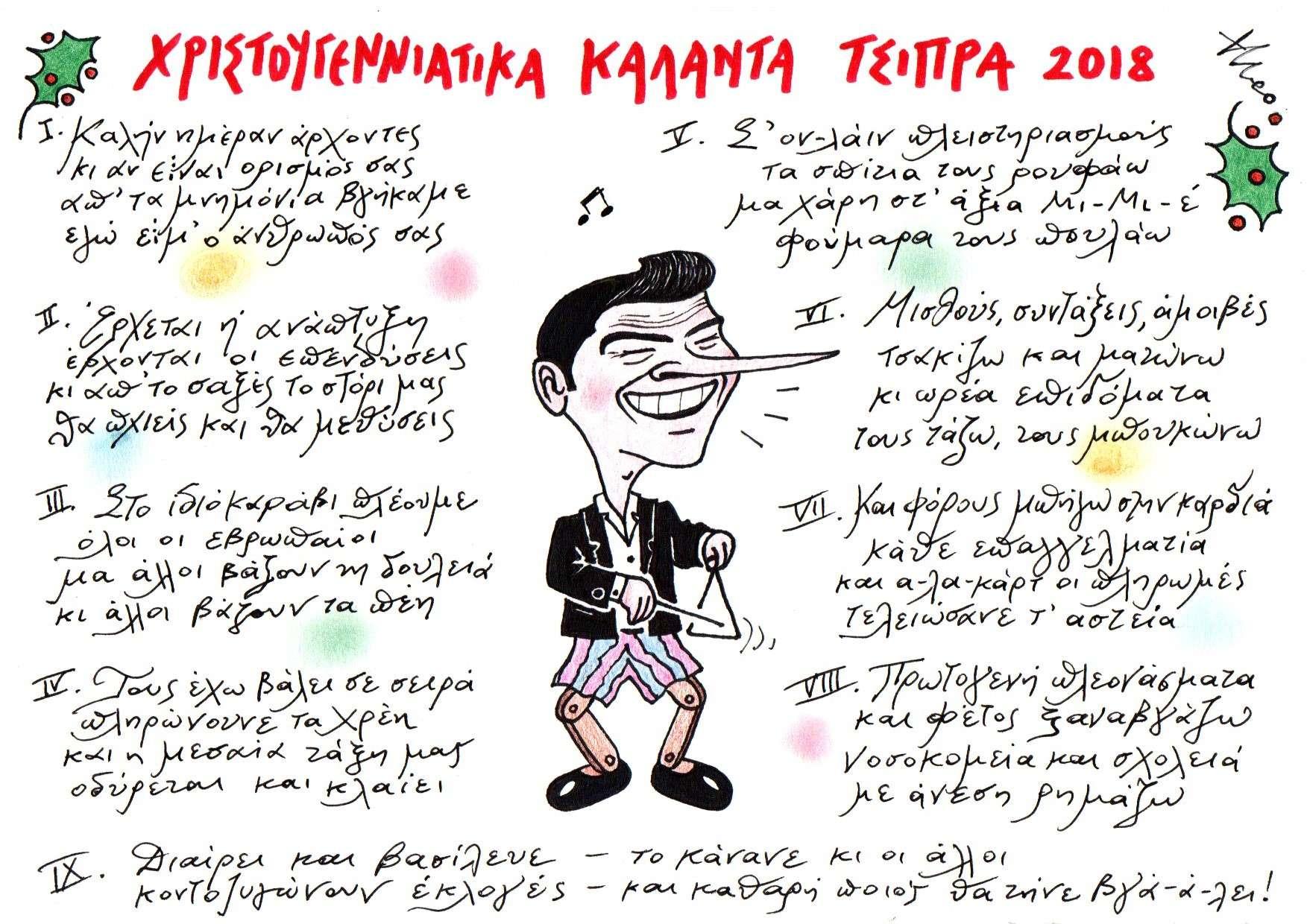 σκίτσο του Theo
