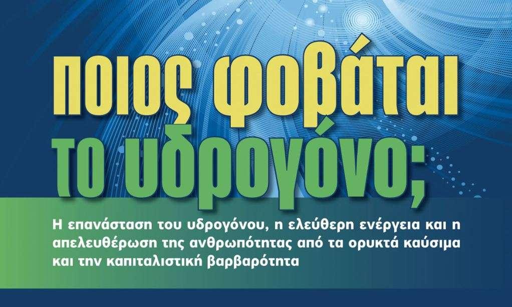 «Ποιος φοβάται το Υδρογόνο; Η επανάσταση του υδρογόνου, η ελεύθερη ενέργεια και η απελευθέρωση της ανθρωπότητας από τα ορυκτά καύσιμα και την καπιταλιστική βαρβαρότητα, Εκδόσεις ΝΗΣΙΔΕΣ, Θεσσαλονίκη 2013.