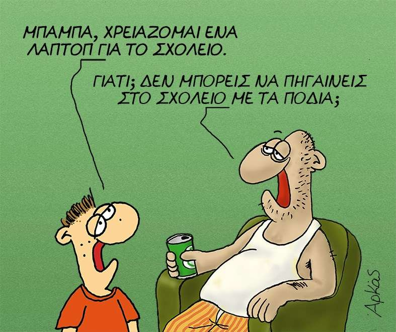 ARKAS -The Original Page