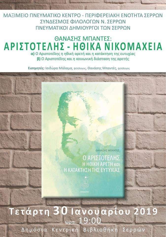 Βιβλιοπαρουσίαση – Συζήτηση. Θανάσης Μπαντές: Αριστοτέλης – Ηθικά Νικομάχεια. Σέρρες 30/1-2019