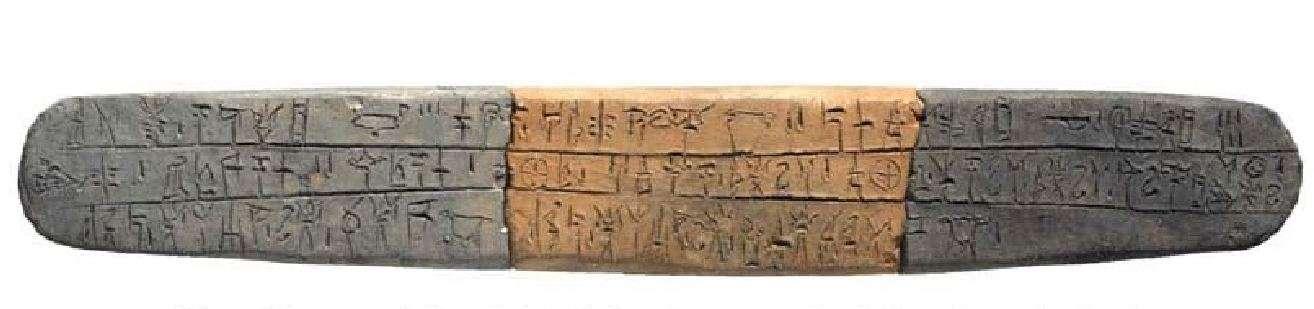 Πήλινη φυλλόσχημη πινακίδα Γραμμικής Β'. 13ος αιώνας. Εθνικό Αρχαιολογικό Μουσείο. Αθήνα.