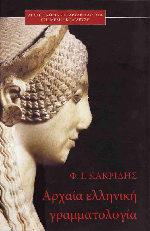 Φάνης Ι. Κακριδής. Αρχαία Ελληνική Γραμματολογία. Εκδ. Ινστιτούτο Νεοελληνικών Σπουδών. Θεσσαλονίκη 2005.