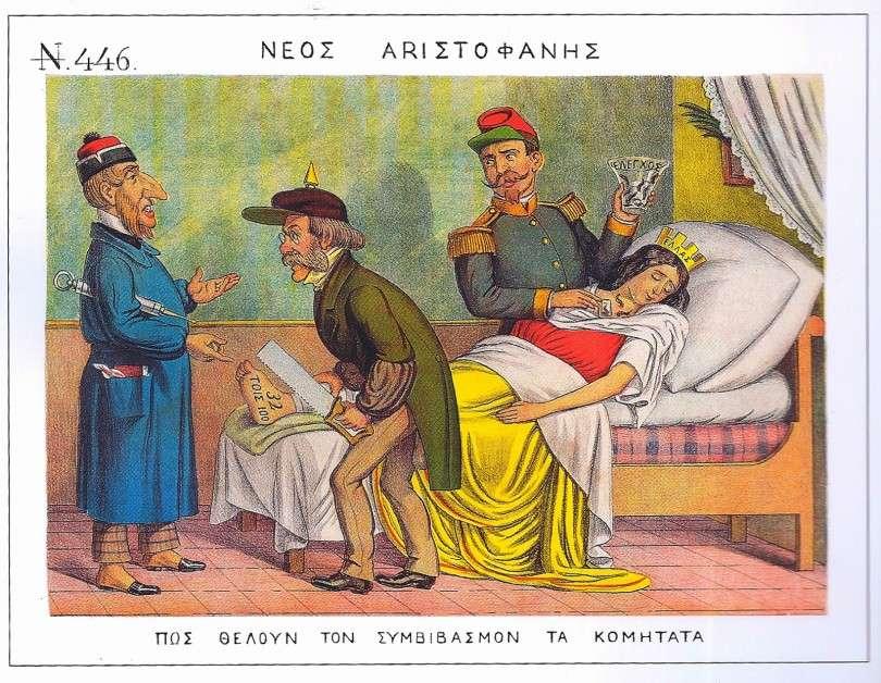 Ίσως μια από τις πιο ενδεικτικές αναπαραστάσεις για τις αντιλήψεις μη ευκαταφρόνητου μέρους της ελληνικής κοινωνίας για το πώς εννοούν τον συμβιβασμό οι δανειστές, είναι και αυτή στην εικ. 11: η αγγλο-γαλλο-γερμανική «τρόικα» συζητάει για το πώς η Ελλάδα (ξαπλωμένη σε ένα κρεβάτι) θα αποπληρώσει τα χρέη της. Ο Άγγλος σκέφτεται να την αφαιμάξει με μια σύριγγα, ο Γερμανός να την ακρωτηριάσει αποσπώντας τον μέγιστο τόκο του 32 τοις εκατό, ενώ ο Γάλλος προτείνει να της τοποθετήσει βδέλλες που θα της ρουφήξουν το αίμα, βγάζοντάς τις από ένα δοχείο με την ετικέτα «Έλεγχος». [