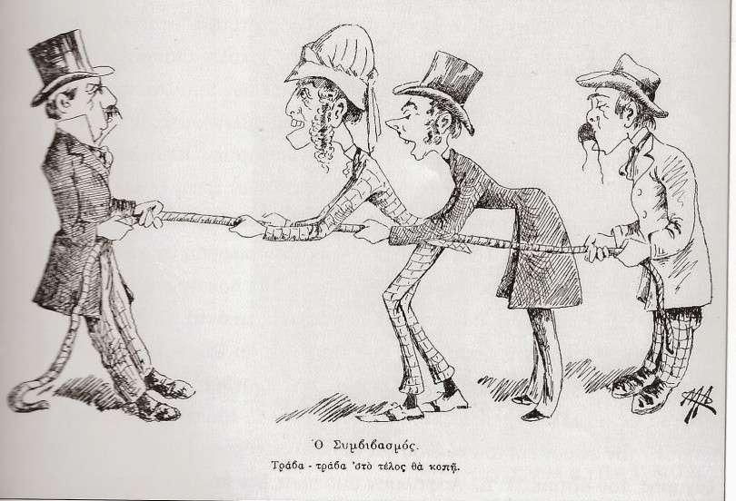 """Οι γελοιογραφίες που δημοσιεύτηκαν στην εφημερίδα Σκριπ σχολιάζουν με ιδιαίτερα σκωπτικό τρόπο την άφιξη των αντιπροσώπων. Ένα σκίτσο του φύλλου της 29/5/1893 παρομοιάζει τις σκληρές διαπραγματεύσεις για τον συμβιβασμό με μια διελκυστίνδα μεταξύ Τρικούπη και αντιπροσώπων, επισημαίνοντας τον κίνδυνο στο τέλος """"το σκοινί να κοπή""""."""