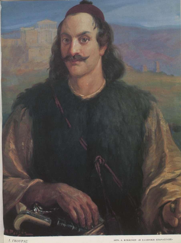 Ο Γιάννης Γκούρας (1791—1826)