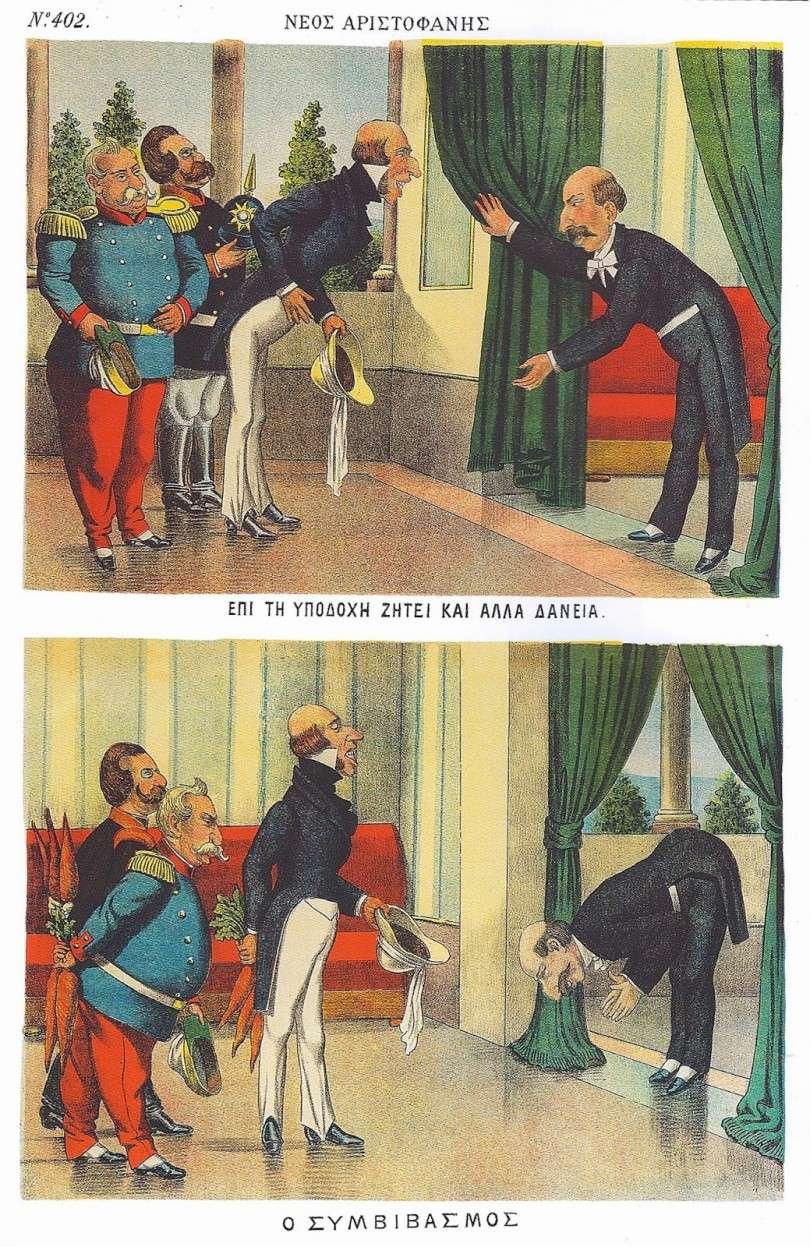 Η εφημερίδα Νέος Αριστοφάνης καυτηριάζει τους χειρισμούς Τρικούπη θεωρώντας τους δουλοπρεπείς. Συγκεκριμένα, παρουσιάζει τον Τρικούπη σε δύο καρέ, καταρχήν να ζητάει και άλλα δάνεια από τους αντιπροσώπους, ενώ στη συνέχεια να τους υποκλίνεται.