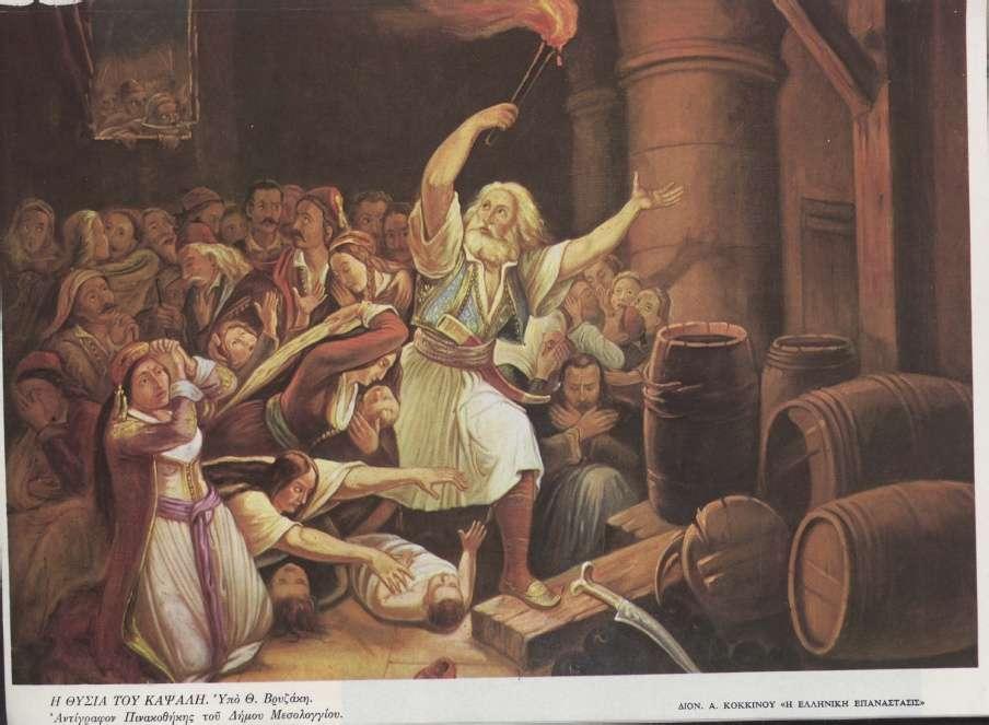 Η θυσία του Καψάλη, πίνακας του Θ. Βρυζάκη