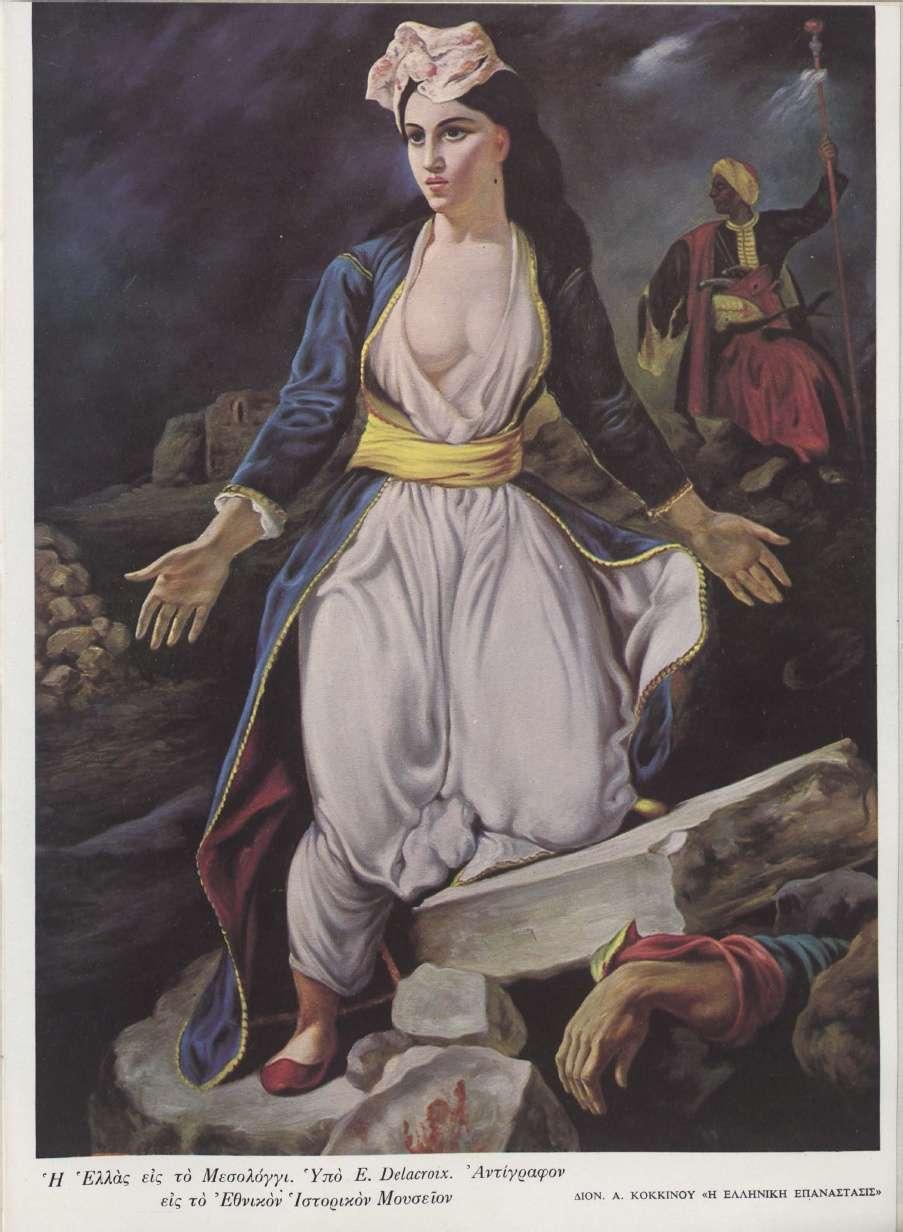 Η Ελλάδα στο Μεσολόγγι. Πίνακας του Delacroix. Αντίγραφο στο Εθνικό Ιστορικό Μουσείο.