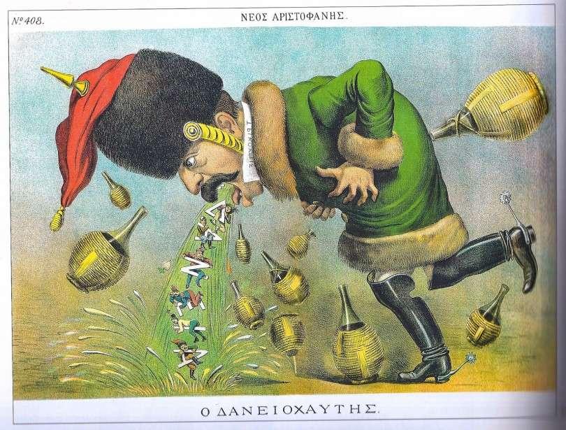 Ο Τρικούπης παρουσιάζεται ως «δανειοχαύτης» που, έχοντας καταναλώσει δεκάδες φιάλες κρασιού, εξεμεί το περιεχόμενό τους υπό μορφή… δανείων. Είναι ενδιαφέρον ότι στο κεφάλι του φοράει ένα είδος καπέλου που αποτελεί συνδυασμό του βρετανικού γούνινου κράνους, του γαλλικού σκούφου και του γερμανικού κράνους (με το χαρακτηριστικό κεντρί να προεξέχει), παραπέμποντας στις τρεις πιστώτριες χώρες.