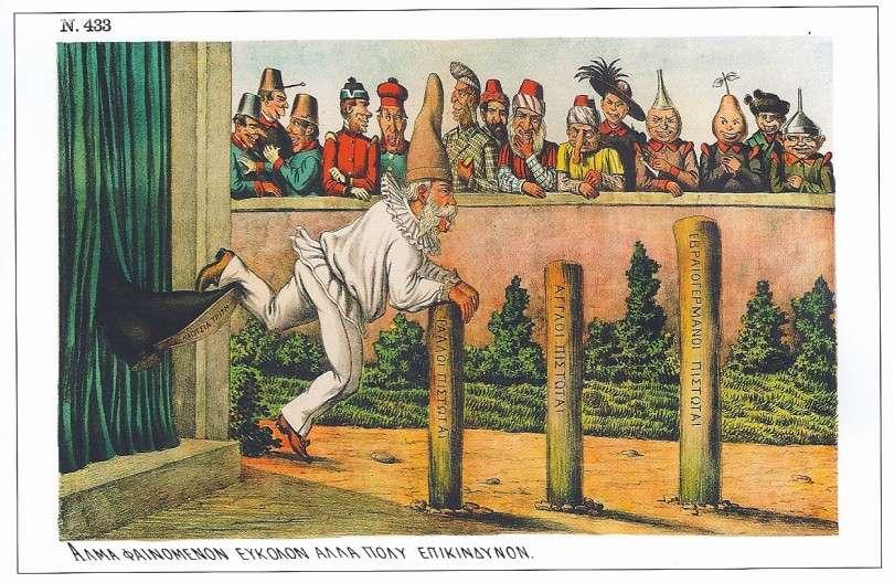 Ο Νέος Αριστοφάνης [10] τον απεικονίζει με στολή αρλεκίνου να προσπαθεί να υπερπηδήσει τα παλούκια που αντιπροσωπεύουν τις τρεις χώρες προέλευσης των ομολογιούχων, υπό τα ειρωνικά βλέμματα των ξένων