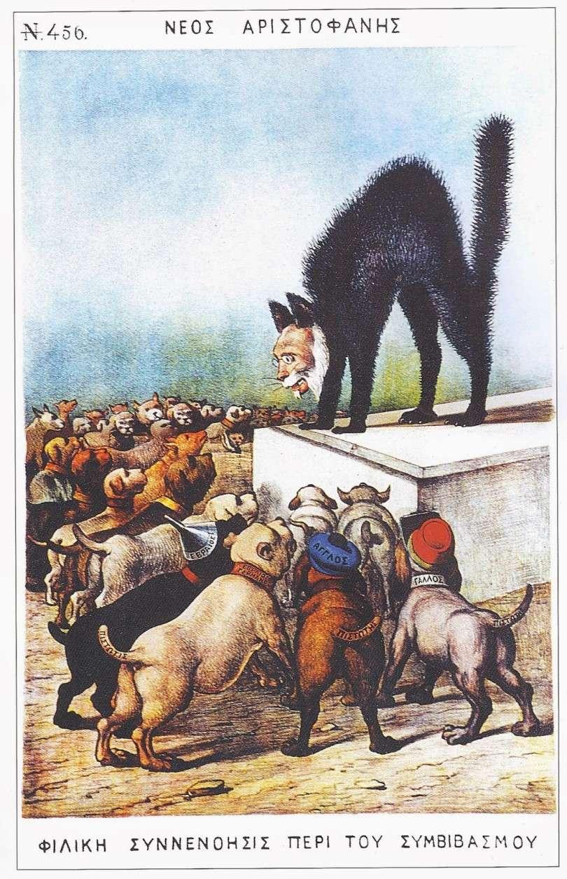 Εμπνευσμένη από την περίοδο των διαπραγματεύσεων είναι και η γελοιογραφία της… «φιλικής συνεννοήσεως περί του συμβιβασμού» που απεικονίζει τον Έλληνα πρωθυπουργό σαν γάτα περικυκλωμένη από άγριους σκύλους που θέλουν να την κατασπαράξουν.