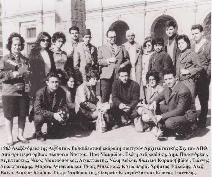 1963. Αλεξάνδρεια της Αιγύπτου.