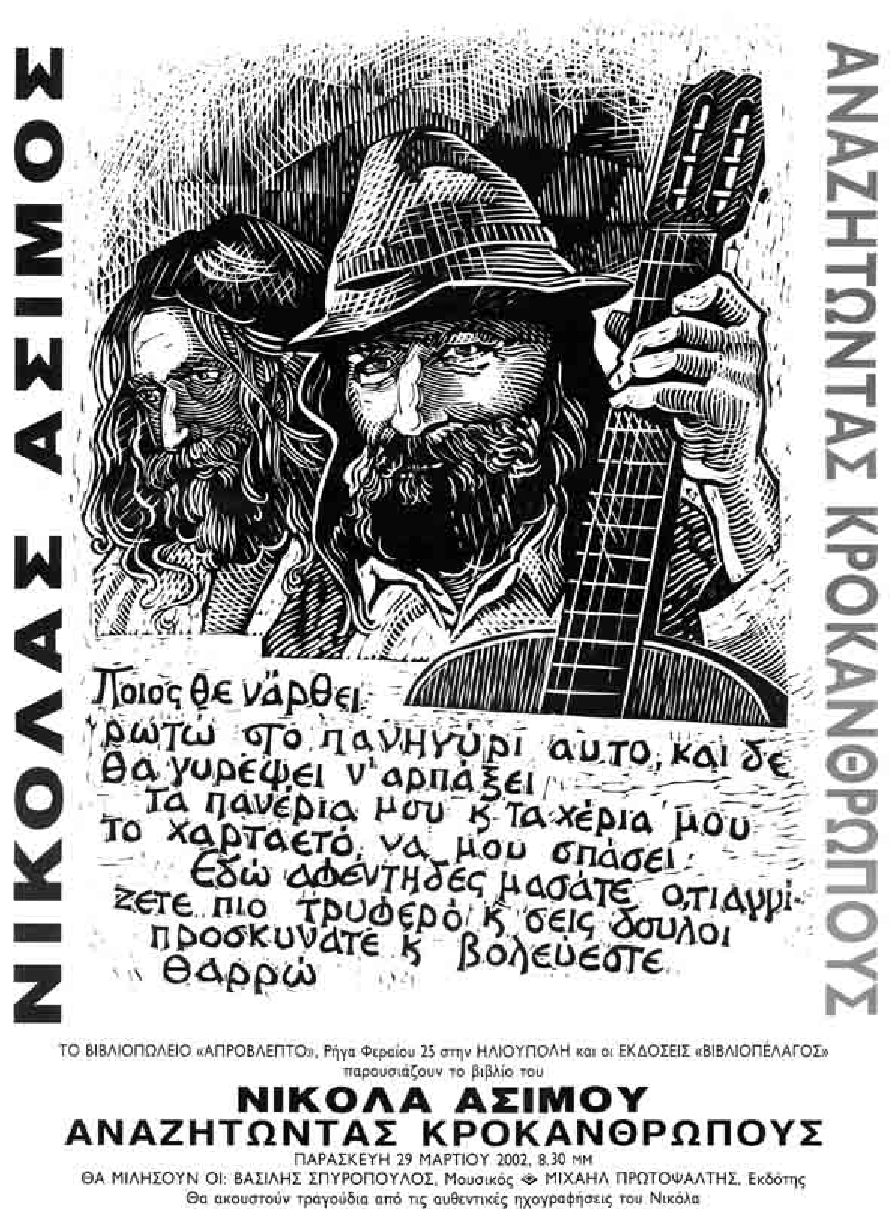 Το βιβλίο του Νικόλα του Άσιμου «ΑΝΑΖΗΤΩΝΤΑΣ ΚΡΟΚΑΝΘΡΩΠΟΥΣ», εκδόσεις «ανέκδοτο».