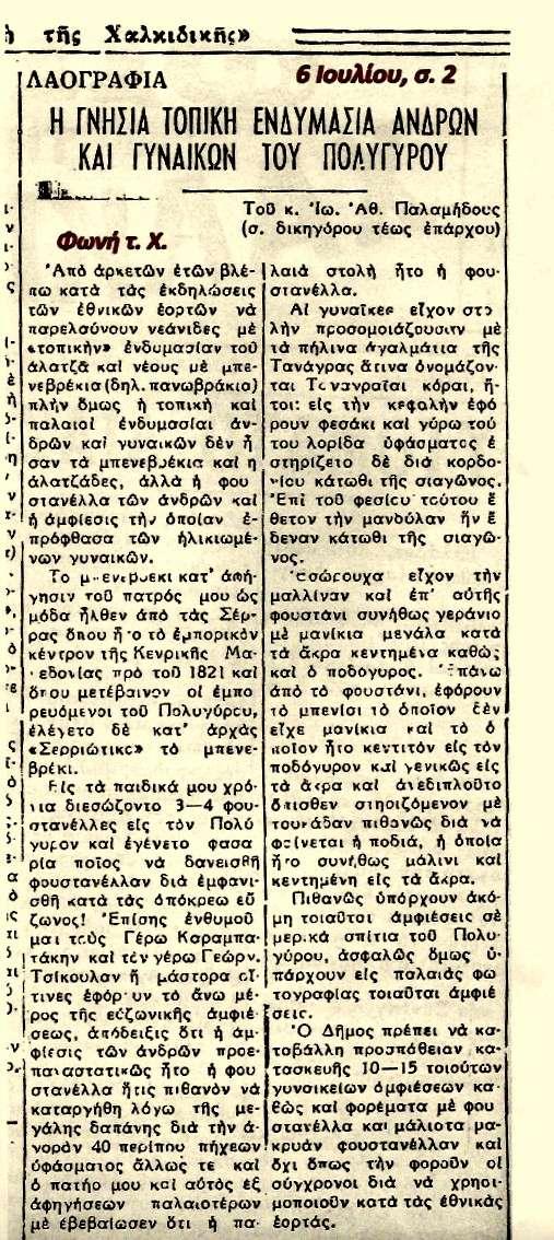 Φωνή της Χαλκιδικής, 6 Ιουλίου 1975