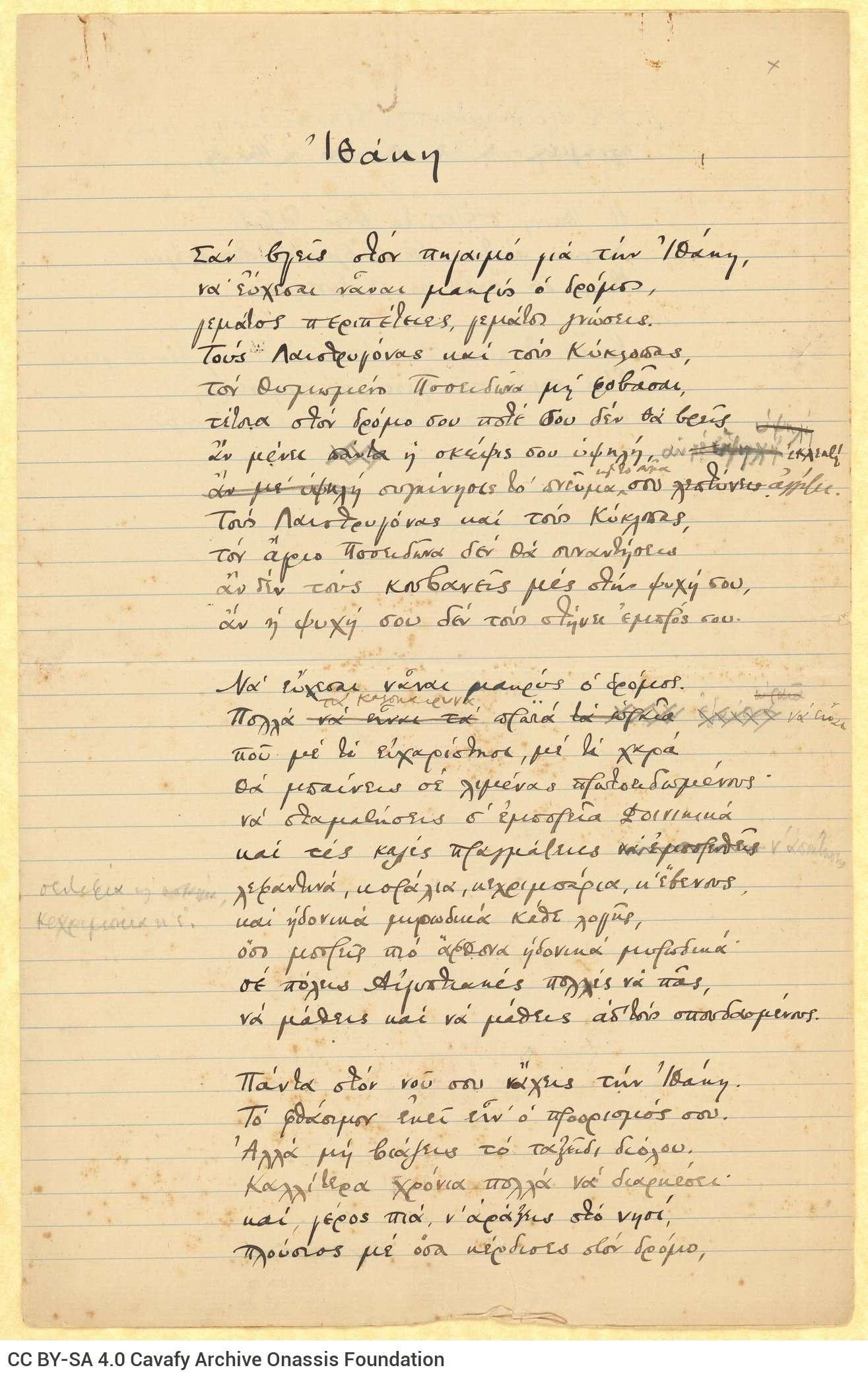 «Ιθάκη.» Χειρόγραφο από το Αρχείο του Καβάφη.