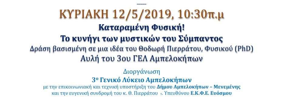 Δημοτικό Θέατρο Αμπελοκήπων. 31/03/2019