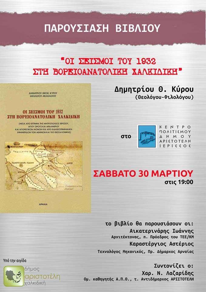 Βιβλιοπαρουσίαση: «Οι σεισμοί του 1932 στη Βορειοανατολική Χαλκιδική»