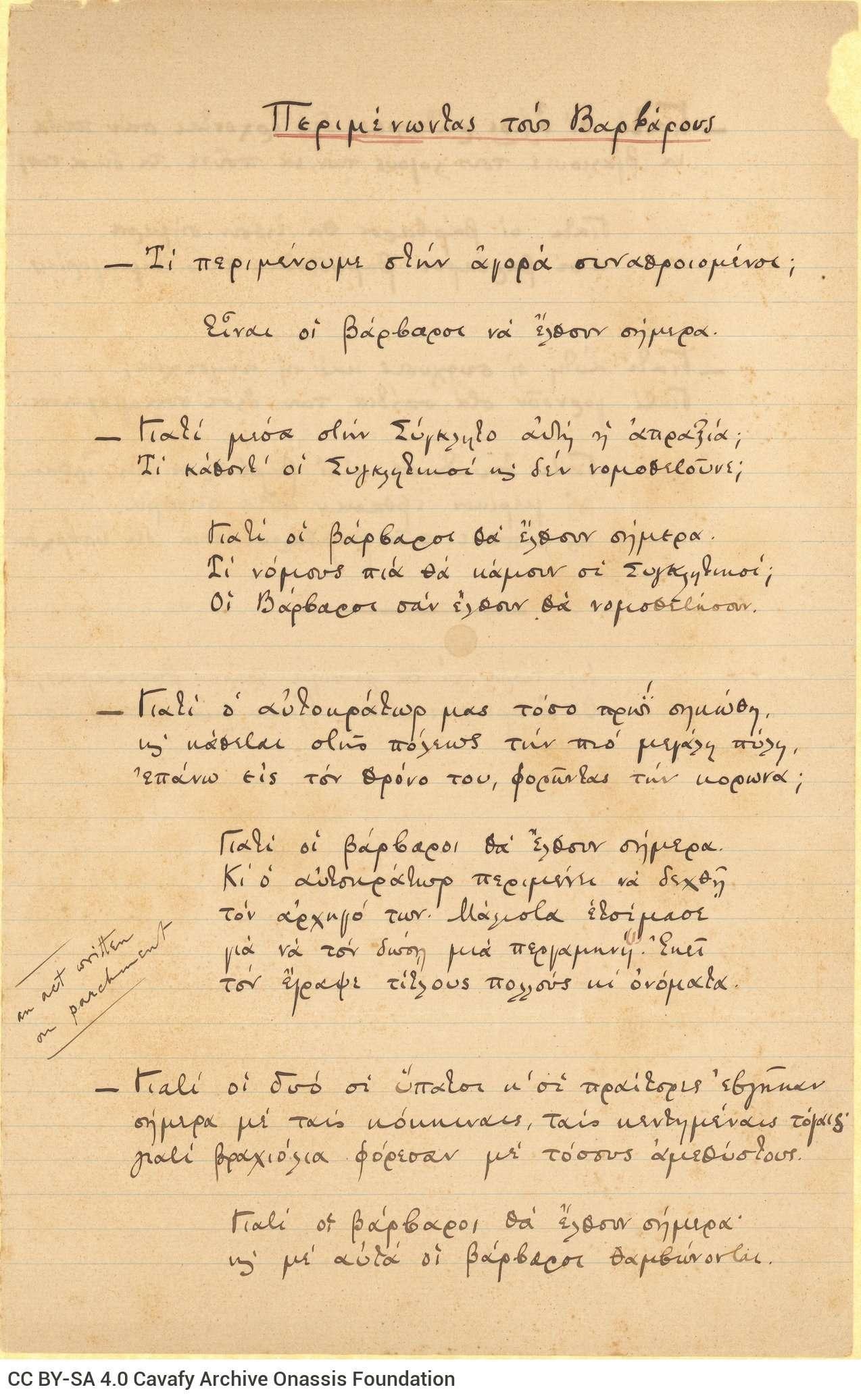 «Περιμένοντας τους Βαρβάρους.» Χειρόγραφο από το Αρχείο του Καβάφη.