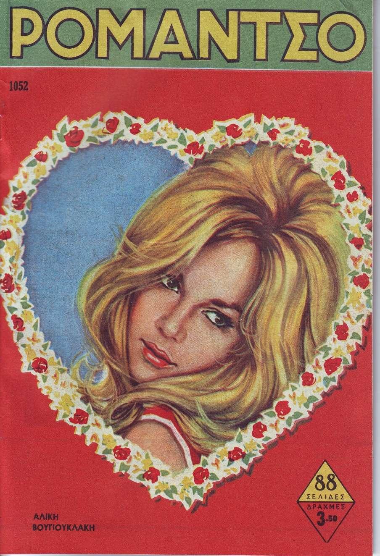 Περιοδικό ΡΟΜΑΝΤΣΟ, τεύχος 1052, 30 Απριλίου 1963. Εξώφυλλο με την Αλίκη Βουγιουκλάκη.