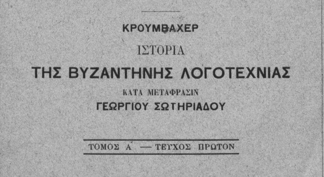Ιστορία της Βυζαντηνής [sic] λογοτεχνίας / Κρουμβάχερ, μεταφρασθείσα υπό Γεωργίου Σωτηριάδου, T. A'. Εν Αθήναις: Τύποις Π. Δ. Σακελλαρίου, 1897.